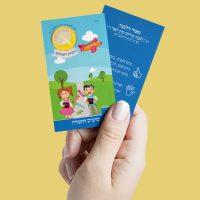 כרטיסי צבירה לחבורת תהילים