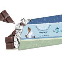 עטיפה לשוקולד מזכרת