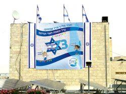שילוט 73 שנה למדינת ישראל יום העצמאות