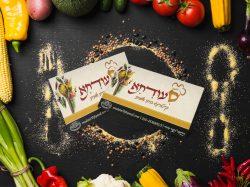 עיצוב כרטיסי ביקור וחתימה למייל קייטרינג סעודתא
