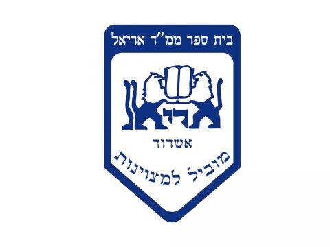 בית ספר אריאל אשדוד