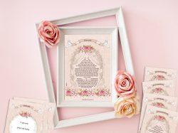 עיצוב ברכת כלה ו7 ברכות לחתונה
