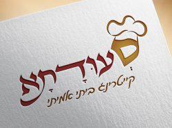 עיצוב לוגו קייטרינג סעודתא