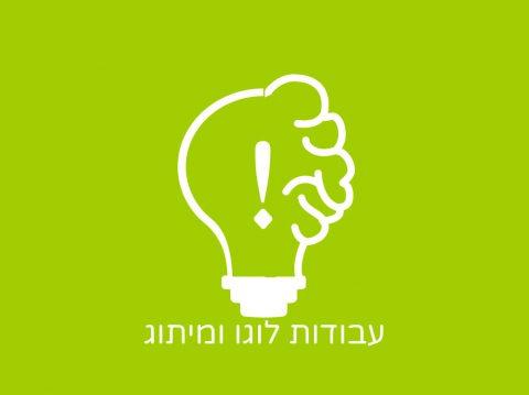 לוגו ומיתוג